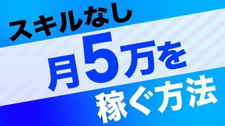 スキルなしで「副業で月5万円」を稼ぐ方法【ネタバレ:勉強しなさい】【マナブ動画の要点まとめ】