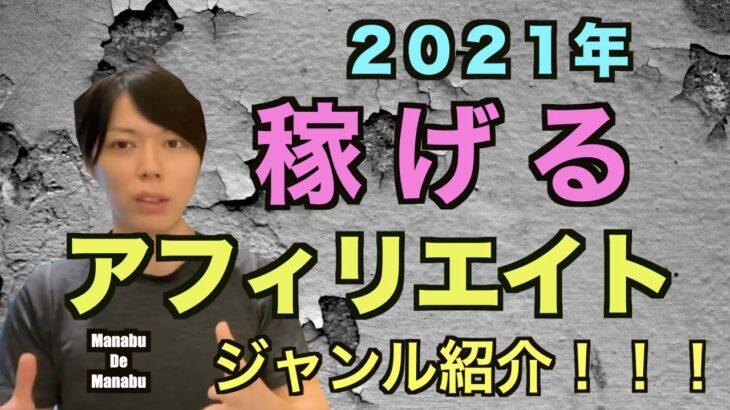 【副業】2021年稼げるんアフィリエイトのジャンル紹介!!【マナブ切り抜き動画】
