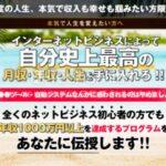 斎藤直輝  インターネットビジネスプロジェクト 副業 詐欺 返金 評判 評価 暴露 検証 レビュー