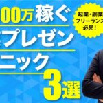 年収800万稼ぐ営業プレゼンテクニック3選【起業・副業・フリーランス必見】