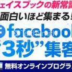 フェイスブック 3秒 集客  副業 詐欺 返金 評判 評価 暴露 検証 レビュー 危険 稼げる