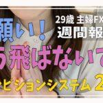 【主婦FX】第28回!アンビションシステム。新年度初報告!