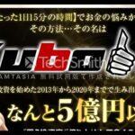 【久保優太】 Kubo7 副業 詐欺 返金 評判 評価 暴露 検証 レビュー 危険 稼げる