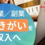 No.6 起業/副業「いきがい」を収入へ変換するには?