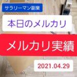 【メルカリで副収入】サラリーマンの本気のメルカリ実績~古着転売~