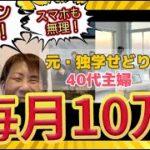 【せどり×女性】毎月10万円以上稼ぐヒケツ!機械オンチの主婦せどらー物語☆独学せどりエピソードも!