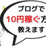 ブログで10円稼ぐ方法【副業】