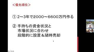 夢の副業収入1000万!!ソーラーシェアリングでできる!?(135-2)