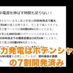 夢の副業収入1000万!!ソーラーシェアリングでできる!?(135-3)
