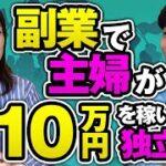 副業で主婦が110万円を稼いで独立!