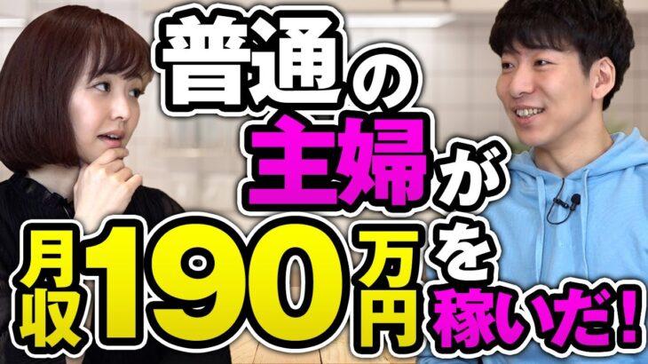 普通の主婦が月収190万円を稼ぐ!