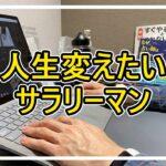 29歳サラリーマンの平日ルーティン【Vlog/Routine】