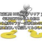 資産運用 BRILLIA(ブリリア)評価 詐欺 副業 暴露 返金 検証 レビュー