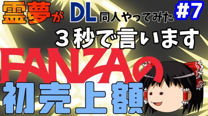 【ゆっくり解説】霊夢がDL同人で副業目指すpart7 Fanza売上発表【副収入】衝撃のラスト