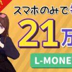 L-MONEY(エルマネー)という無料オファーは詐欺?稼げる副業なのか?を徹底検証した結果