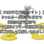 投資 PROFIT(プロフィット)評価 詐欺 副業 暴露 返金 検証 レビュー