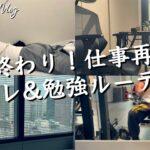 【仕事再開】筋トレ&勉強サラリーマンの朝活ルーティン / 筋トレ/ 勉強 / 簿記 / 英会話 / 副業 /Study vlog/5.03~5.07 #53【Study Vlog】