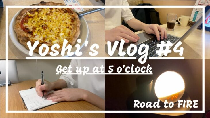 【Vlog #4】FIREを目指す副業サラリーマンの平日ルーティン【5時起き】
