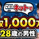 ネットで年収1,000万円を稼ぐ28歳の男性!
