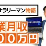 サラリーマンが副業月収100万円目指す【副業サラリーマン物語】Vol.1