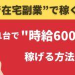 【在宅副業で稼ぐ】在宅副業におすすめ、スマホ1台で誰でも簡単に時給6000円稼ぐ方法 #0080
