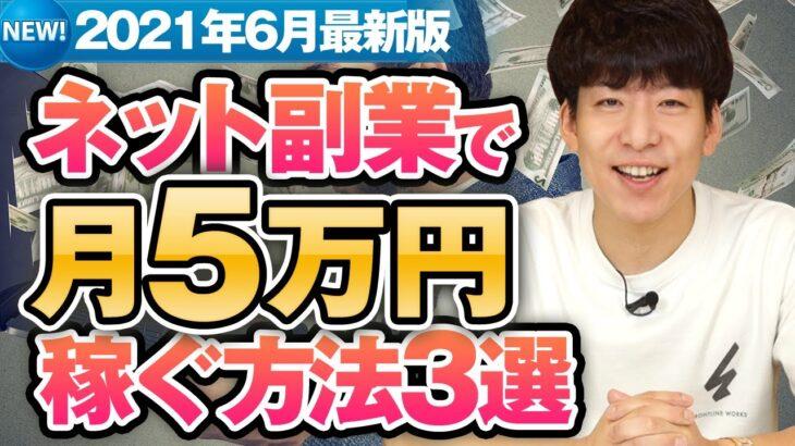 【2021年6月最新版】初心者が月5万円稼ぐネット副業3選