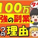 【コンテンツ販売】最強の副業である4つの理由(タダで月収100万円)