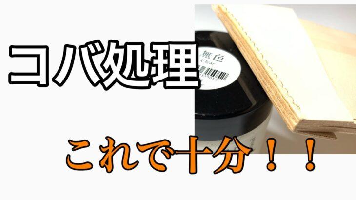 【レザークラフト コバ処理編】これだけで十分販売出来ます。副業収入目指して!まずは月に5万円。