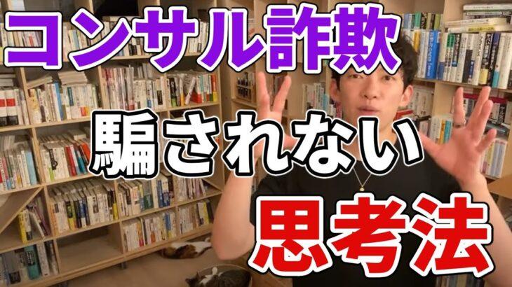 【簡単】コンサル詐欺で騙されない思考法【DaiGo切り抜き】