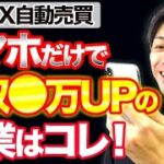 【FX自動売買】スマホだけで月収●万円アップの副業はコレ!初心者におすすめのEAツール【利益報告】