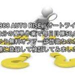 LUC888 AUTO RISE(オートライズ)評価 詐欺 副業 暴露 返金 検証 レビュー