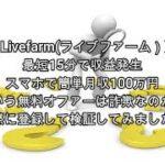 Livefarm(ライブファーム)評価 詐欺 副業 暴露 返金 検証 レビュー