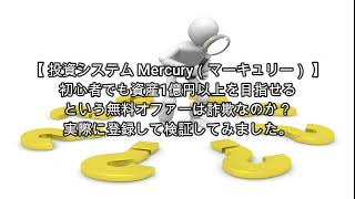 投資システム Mercury(マーキュリー)評価 詐欺 副業 暴露 返金 検証 レビュー