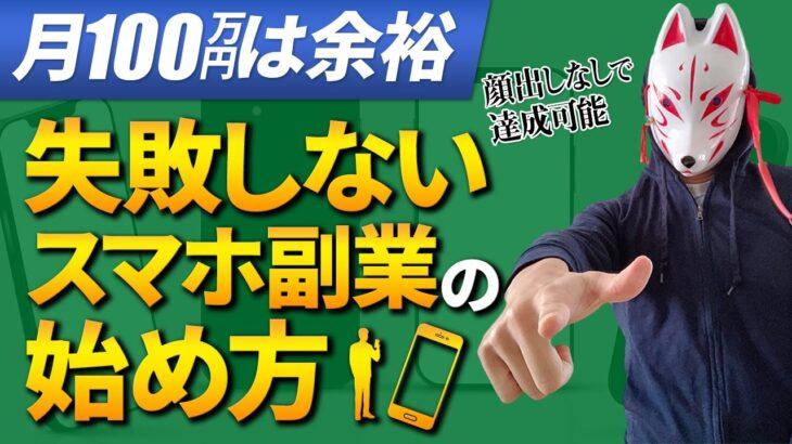 【匿名・顔出しなしOK!】失敗しないスマホ副業の始め方。月100万円を稼げます。