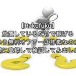 副業 Rakufuku 評価 詐欺 副業 暴露 返金 検証 レビュー