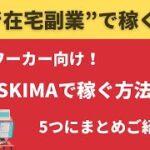 【在宅副業で稼ぐ】SKIMAで稼ぐために必要な5つのポイント
