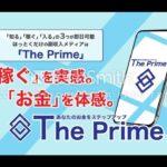 スマホ 副業  The Prime 詐欺 返金 評判 評価 暴露 検証 レビュー 危険 稼げる