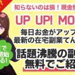 UP UP Money!(アップアップマネー)という無料オファーは詐欺?稼げる副業なのか?を徹底検証した結果