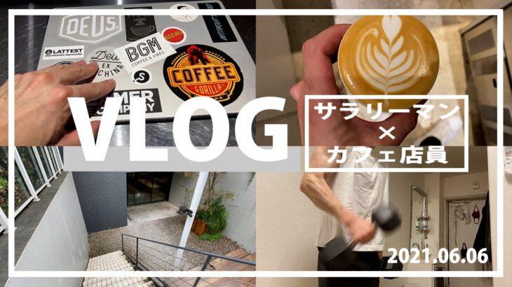 カフェで副業するサラリーマンの休日ルーティン【Vlog/Routine】