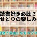 本せどりの楽しみ方~読書好きなら楽しい副業~