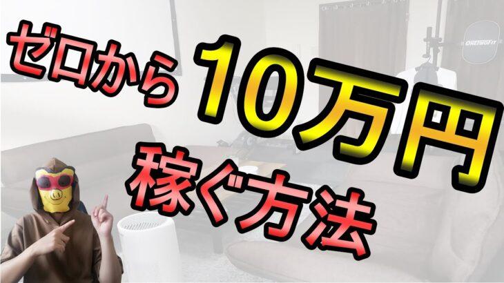 【在宅副業】ゼロからでも10万円稼ぐ方法