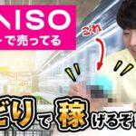 メルカリで稼げる驚きの100均商品5選【ダイソーでせどり!】