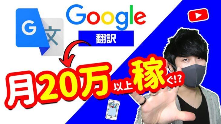 【2021年 副業必見 】google翻訳を使って月間20万以上稼げる方法 完全無料 在宅副業 簡単に稼げる副業 副業初心者おすすめ 稼げる副業 副業を探している【 X SHOW #47】