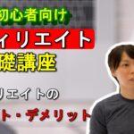 【副業】簡単に3万円稼げる?!【完全初心者向け】アフィリエイトの基礎講座