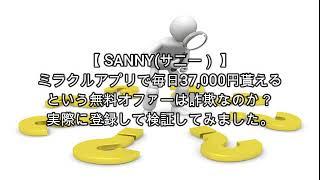 SANNY(サニー)評価 詐欺 副業 暴露 返金 検証 レビュー