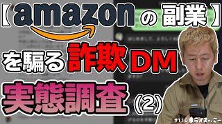 詐欺業者にお金を振り込んでみた結果が意外すぎた…「amazonの商品ランクを上げるサポート」の実態は…?? (amazon副業DMの謎2)#110 YouTubeラジオ【ライスオンミー】