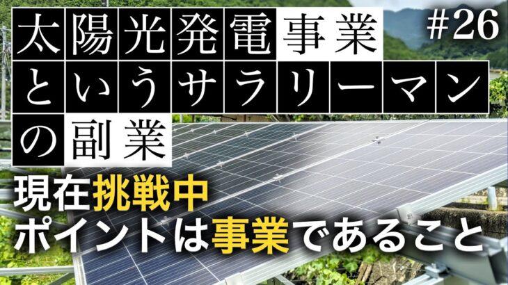 太陽光発電事業という副業 サラリーマン向け 事業という点がポイントです