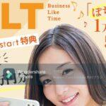 スマホ 副業 BLT Business Like Time 投資 評判 評価 暴露 検証 レビュー