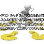 副業 ダイヤモンドヘッド(DIAMOND HEAD)評価 詐欺 副業 暴露 返金 検証 レビュー