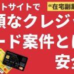 【在宅副業で稼ぐ】ポイントサイトで高額なクレジットカード案件とは?安全?それぞれ解説します